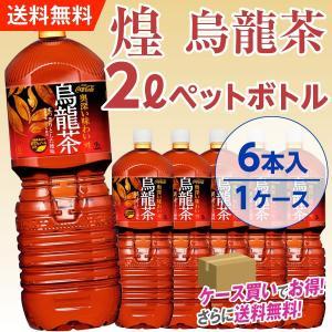 烏龍茶 煌 2L お茶 ペットボトル 1箱6本入 1ケース 送料無料 ペコらくボトル|advan-printing