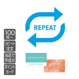 ポイントカード スタンプカード 増刷 リピートオーダー専用 両面100枚 メール便送料無料 advan-printing
