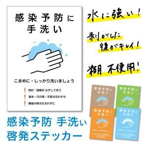 ステッカー 感染予防 感染防止 手洗 啓発 シール 感染症対策 ウィルス対策 ハガキサイズ 2枚セット メール便配送可|advan-printing