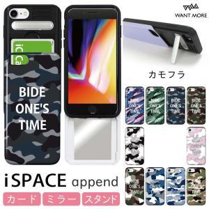 iPhone XR ケース iPhone XS ケース X 8 7 6s 6 耐衝撃 カード収納 鏡付き 背面 迷彩 Append|advan