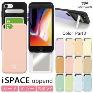 iPhone XR ケース iPhone XS ケース X 8 7 6s 6 耐衝撃 カード収納 鏡付き 背面 単色 Append|advan