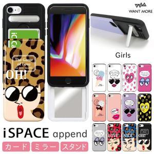 iPhone XR ケース iPhone XS ケース X 8 7 6s 6 耐衝撃 カード収納 鏡付き 背面 かわいい Append|advan