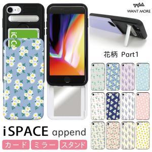 人気シリーズ「iSPACE」が進化た商品「iSPACE Append」が新登場です! カード収納の機...