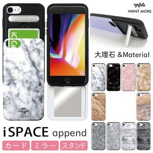 iPhone XR ケース iPhone XS ケース X 8 7 6s 6 耐衝撃 カード収納 鏡付き 背面 大理石柄 Append|advan