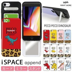 iPhone XR ケース iPhone XS ケース X 8 7 6s 6 耐衝撃 カード収納 鏡付き 背面 恐竜 Append|advan
