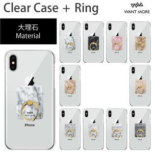 iPhone XR XSMax XS X ケース クリアケース 大理石柄 リング付き|advan