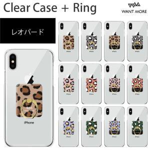 iPhone XR XSMax XS X ケース クリアケース レオパード柄 リング付き|advan
