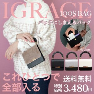 1000円ポッキリ IQOS 2.4 2.4Plus iQOSバッグ IGRACE