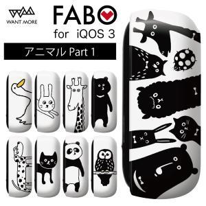 iQOS3 ケース iQOS3 カバー アイコス3 ケース アイコス3 カバー 動物 FABO|advan
