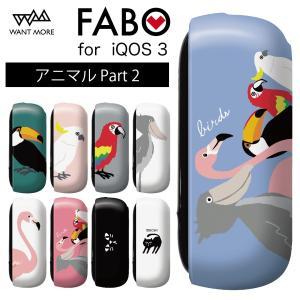 iQOS3 ケース iQOS3 カバー アイコス3 ケース アイコス3 カバー 動物 FABO advan