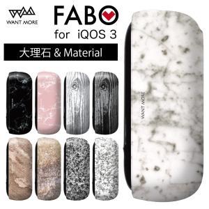 iQOS3 ケース iQOS3 カバー アイコス3 ケース アイコス3 カバー 大理石柄 FABO advan