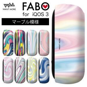iQOS3 ケース iQOS3 カバー アイコス3 ケース アイコス3 カバー マーブル模様 FABO advan