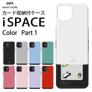 iPhone XR ケース iPhone XS ケース XSMax X 8 7 8Plus 7Plus 6s 6 耐衝撃 カード収納 背面 単色 iSPACE|advan