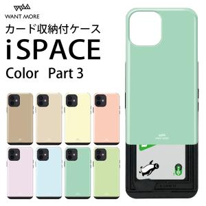 iPhone XR ケース iPhone XS XSMax X 8 7 8Plus 7Plus 6s 6 ケース 耐衝撃 カード収納 背面 単色 iSPACE|advan