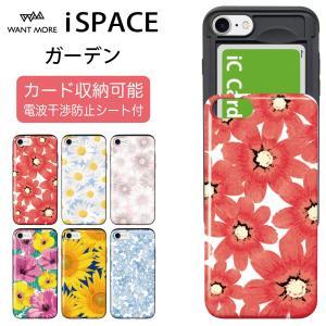 iPhone8 ケース 花 iPhone XR XS XSMax X 8 7 8Plus 7Plus 6s 6 ケース 耐衝撃 カード収納 背面 花柄 iSPACE advan