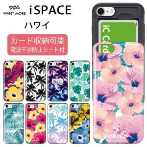 iPhone8 ケース ハワイ iPhone XR XS XSMax X 7 8Plus 7Plus 6s 6 ケース 耐衝撃 カード収納 背面 iSPACE advan