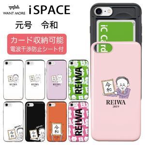iPhone XR ケース iPhone XS XSMax X 8 7 8Plus 7Plus 6s 6 ケース 耐衝撃 カード収納 背面 令和 iSPACE advan