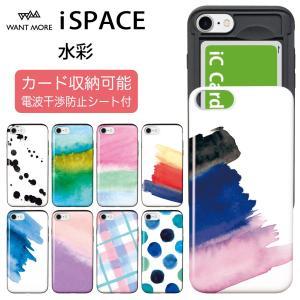 iPhone XR ケース iPhone XS XSMax X 8 7 8Plus 7Plus 6s 6 ケース 耐衝撃 カード収納 背面 水彩 iSPACE|advan