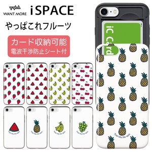 iPhone XR ケース フルーツ iPhone XS XSMax X 8 7 8Plus 7Plus 6s 6 ケース 耐衝撃 カード収納 背面 果物 iSPACE|advan