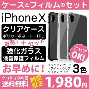 iPhoneX ケース 耐衝撃 保護フィルム付き 強化ガラス ストラップホール クリアケース|advan