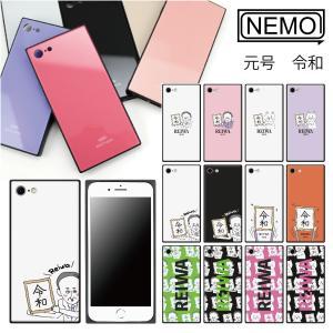iPhone8 ケース スクエア iPhone11Pro ケース iPhone11 ケース iPhone XR ケース iPhone 11ProMax XS XSMax X 7 8Plus 7Plus ケース ガラス 元号 NEMO|advan