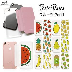 iPhone11 ケース 手帳型 iPhone8 ケース iPhone 11 Pro XS X 7 8Plus 7Plus 6s 6 6sPlus 6Plus ケース カード収納 クリア フルーツ PataPata|advan