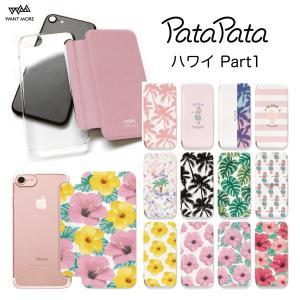 iPhone11 ケース 手帳型 iPhone8 ケース iPhone 11 Pro XS X 7 8Plus 7Plus 6s 6 6sPlus 6Plus ケース カード収納 クリア ハワイ PataPata|advan