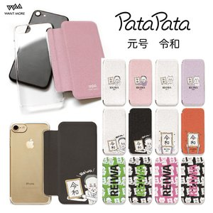 iPhone8 ケース 手帳型 iPhone11 ケース iPhone 11 Pro XS X 7 8Plus 7Plus 6s 6 6sPlus 6Plus ケース カード収納 クリア 令和 PataPata|advan