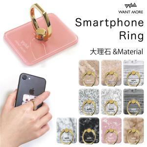 1000円ポッキリ スマホリング スマホスタンド 落下防止 Android 全機種対応 iPhone 大理石|advan
