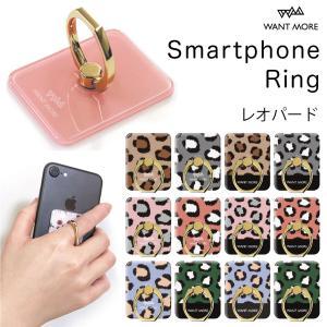 1000円ポッキリ スマホリング スマホスタンド 落下防止 Android 全機種対応 iPhone レオパード|advan