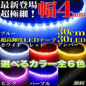 LEDテープ 30cm/30LED 幅4mm選べる6色