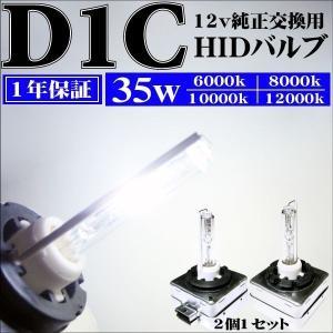 HIDバルブ D1C D1S 35W 6000K 8000K 10000K 12000K 15000k バーナー 2本 純正交換用 ヘッドライト 1年保証