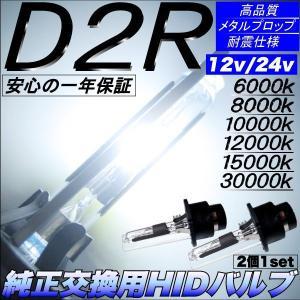 D2R専用 HIDバルブ 35w 6000k 8000k 10000k 12000k 15000k バーナー 純正交換用 ヘッドライト 2個 1年保証