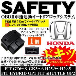 OBD2 オートドアロック ホンダ フィット GE6〜9 G...