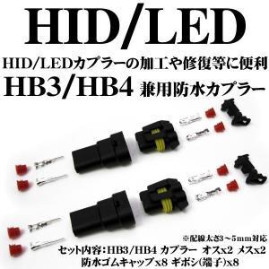 HB3 HB4 兼用 HID LED 防水カプラー 2個セット カプラーオンで取付が簡単に! HIDキット LEDフォグ等の修復や加工に