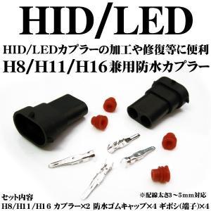 H8 H11 H16 兼用 HID LED 防水カプラー 2個セット カプラーオンで取付が簡単に! HIDキット LEDフォグ等の修復や加工に