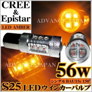 S25 シングル BAU15s 150°アンバー CREE&Epistar 56w LEDバルブ オレンジ 2個 偽物 cree オスラム 30w 50w 75w 80wに注意