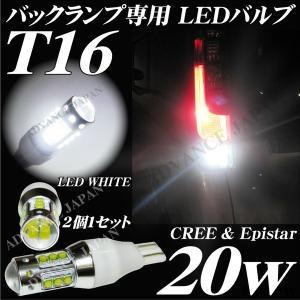 T16 LED バックランプ バルブ CREE&Epistar 20w ウエッジ プロジェクター 2個 偽物 cree オスラム 50w 75w 80w 100wに注意