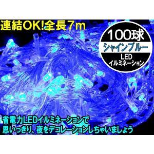 X'mas 豪華100球LEDイルミネーション シャインブルー青|advanceworks2008