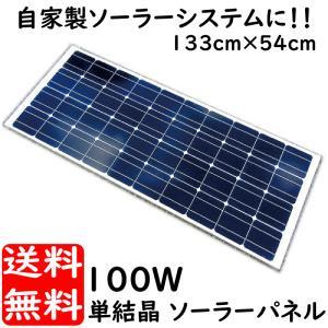 ソーラーパネル 単結晶 太陽光発電 100w21V|advanceworks2008