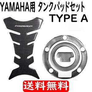 ヤマハ(YAMAHA)車5穴用 &タンクパッドカバーセット バイク2輪用 カーボンルック汎用ガソリンタンクキャップカバー|advanceworks2008