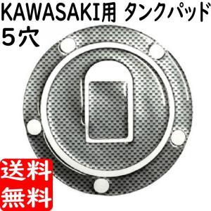 カワサキ(KAWASAKI)車5穴用 汎用ガソリンタンクキャップカバー カーボンルック バイク 2輪用|advanceworks2008