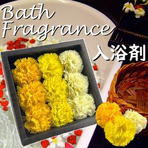 入浴剤 バスフレグランス バスボム お風呂 カーネーションの形 プレゼント ギフト 得トク2WEEKS0528|advanceworks2008