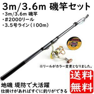 軽量 カーボン 磯竿 振海 3.6m リールセット 100mライン付|advanceworks2008