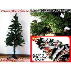 X'mas 120cm1・2mリアルもみの木ヌードツリーX'masを楽しもう|advanceworks2008
