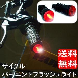 自転車用品 バーエンド用 LED サイクル フラッシュ ライト セット 2個入|advanceworks2008