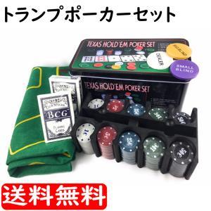 ホームカジノ トランプ ポーカー チップセット 専用マット付き 自宅でカジノが楽しめる 本格的セット ケース入 家庭用ポーカーゲームセット|advanceworks2008