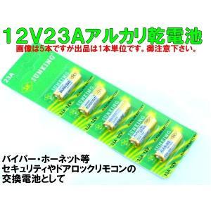 単5電池 12V23A  バイパー ホーネット キーレスリモコン電池|advanceworks2008