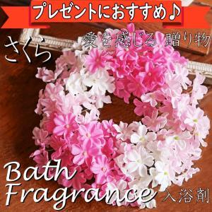 入浴剤 バスフレグランス SAKURA リース バスボム お風呂 プレゼント ギフト|advanceworks2008