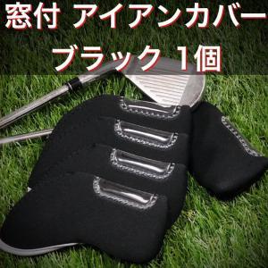 ワイドソール対応窓付きアイアンカバー 黒 ブラック 1枚 GOLF ゴルフ クラブカバー ヘッドカバー|advanceworks2008